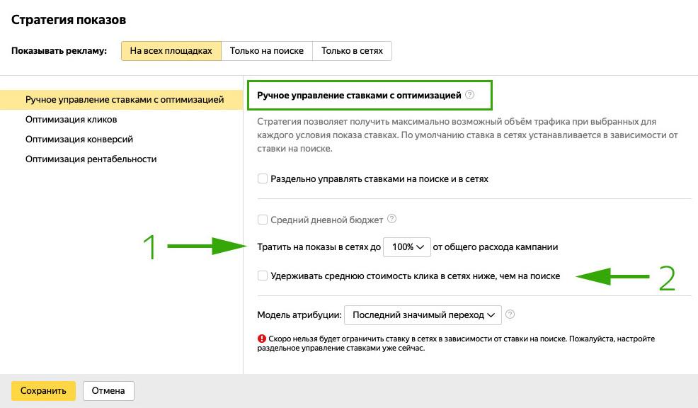 Изменения в Яндекс Директ