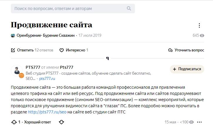 Продвижение в Яндекс Кью