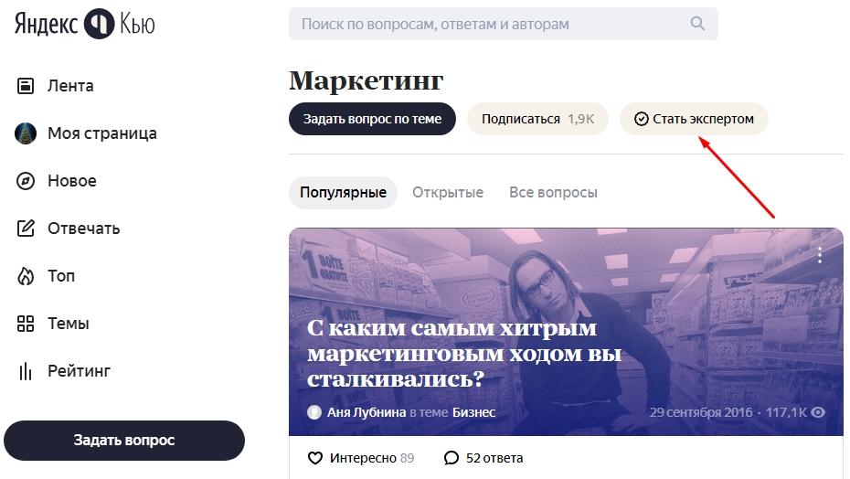 Верификация Яндекс Кью