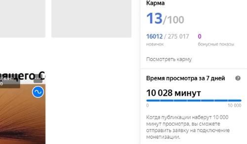 Яндекс Дзен монетизация 10000 минут