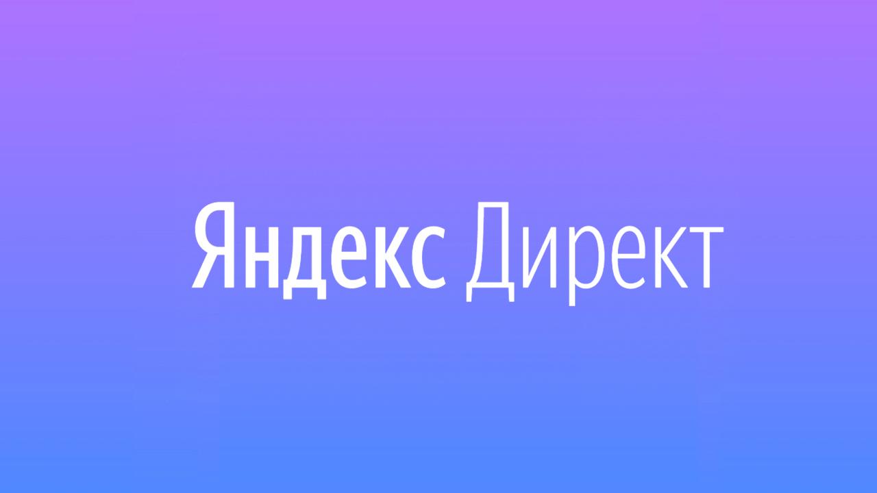 Изменения в настройках Яндекс Директ